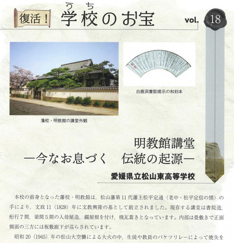 月刊誌「中等教育資料」令和3年9月号